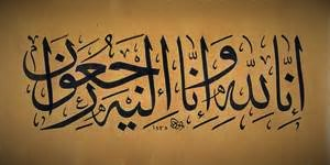 To Allah we belong and to Him is our return