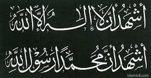 Shahadatain: I testify that there is no god but God; and I testify that Muhammad is His messenger.