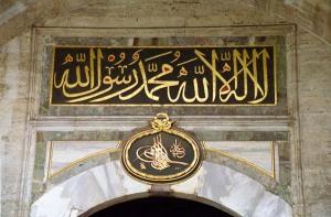 Sahadah-Topkapi-Palace